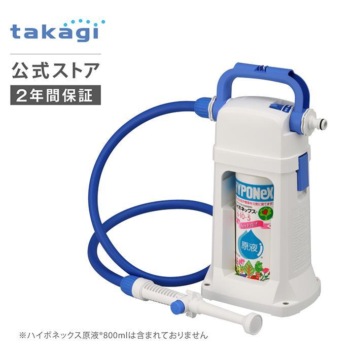 本物◆ 液肥散布 かんたん液肥希釈キット GHZ101N41 タカギ takagi 安心の2年間保証 在庫限り 公式