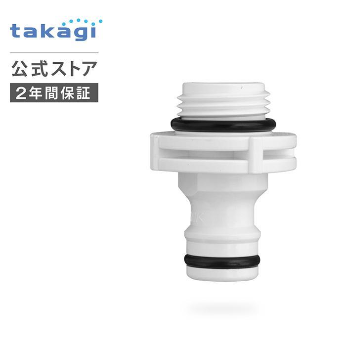 定番スタイル ホースジョイント シャワーニップル GWA66WH タカギ 安心の2年間保証 新品■送料無料■ 公式 takagi