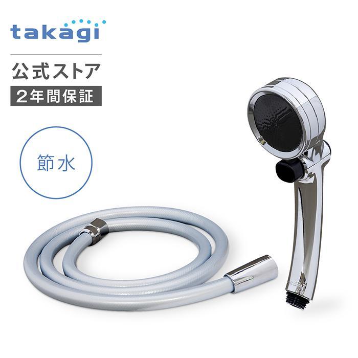 シャワーヘッド シャワーホース ホースセット 節水 おすすめ 高品質新品 美容 JSB122M 公式 タカギ takagi 安心の2年間保証 引出物 止水ボタン
