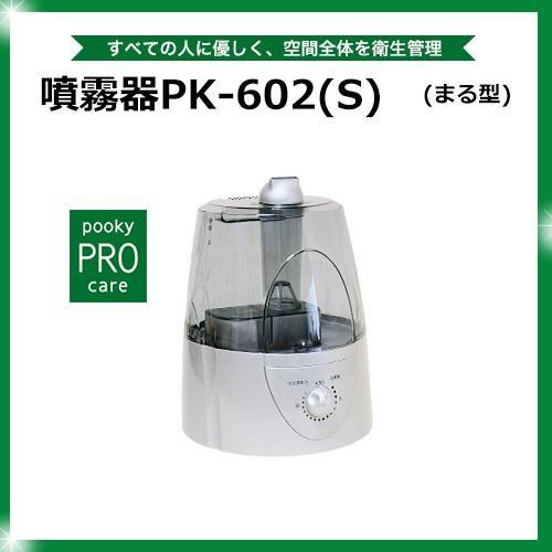 プーキープロケア プロミスト  噴霧器 PK-602(S)(まる型)  次亜塩素酸水 空間除菌 花粉 ウイルス 代引き不可|takagiyakuhin