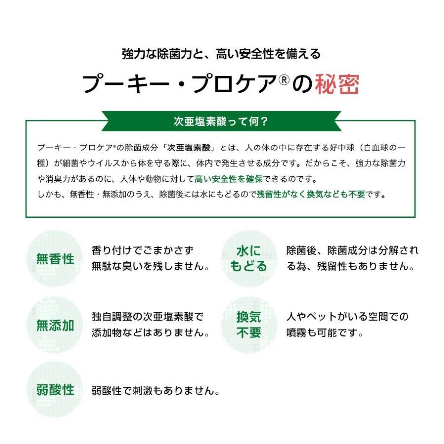 プーキープロケア プロミスト  噴霧器 PK-602(S)(まる型)  次亜塩素酸水 空間除菌 花粉 ウイルス 代引き不可|takagiyakuhin|05