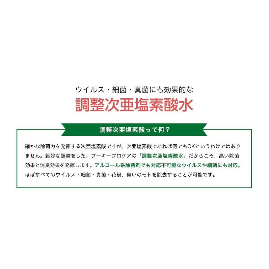 プーキープロケア プロミスト  噴霧器 PK-602(S)(まる型)  次亜塩素酸水 空間除菌 花粉 ウイルス 代引き不可|takagiyakuhin|08
