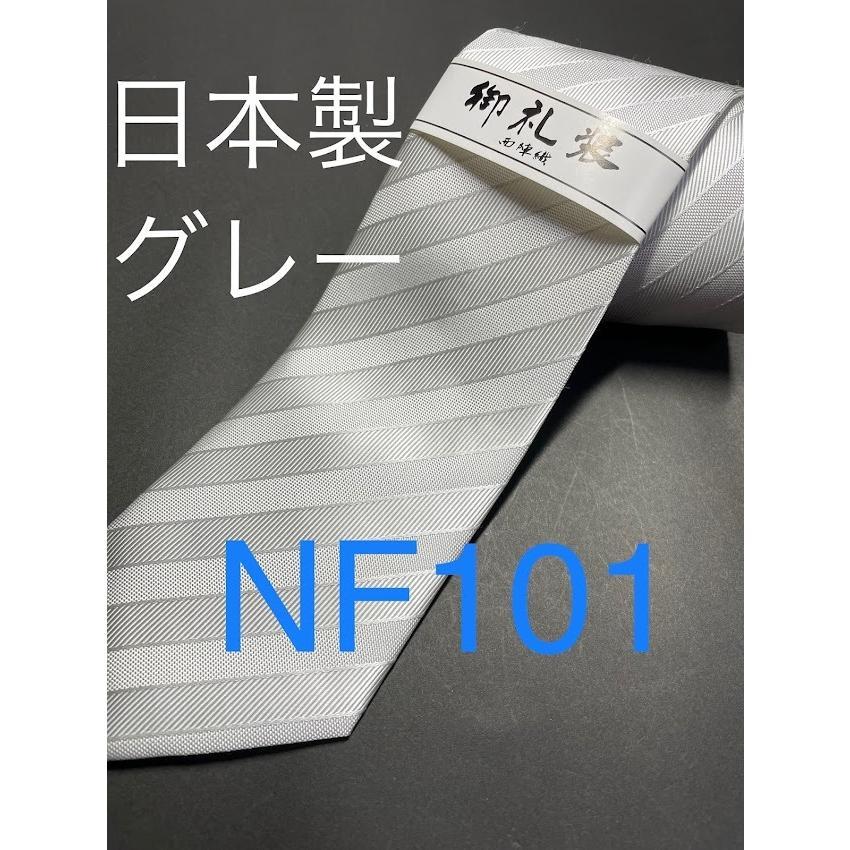 シルバーグレー ネクタイ 日本製 京都 西陣織 撥水加工 絹100% 礼装用 礼服用 結婚式 冠婚葬祭 フォーマル シルク NF101|takahashi-neck-wear