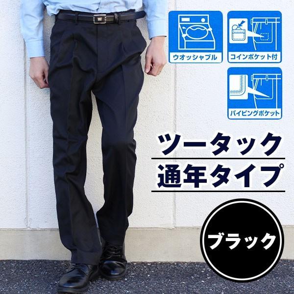 通年物 ビジネススラックス ブラック メール便×非対応スラックス メンズ ツータック パンツ ビジネスパンツ 裾上げ済み 洗える 大きいサイズ takahashi-wear