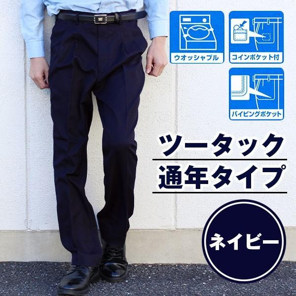通年物 ビジネススラックス ネイビー メール便×非対応スラックス メンズ ツータック パンツ ビジネスパンツ 裾上げ済み 洗える 大きいサイズ|takahashi-wear