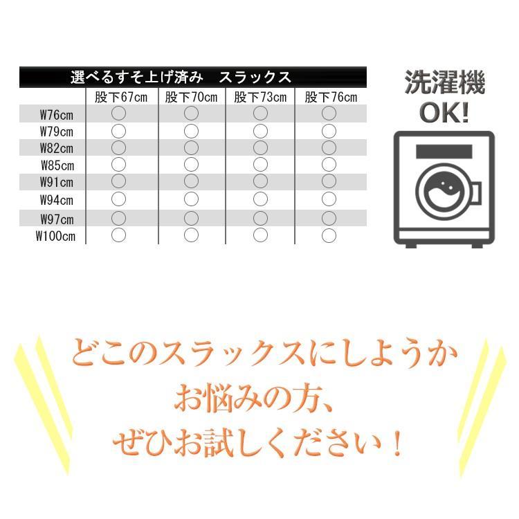 通年物 ビジネススラックス ネイビー メール便×非対応スラックス メンズ ツータック パンツ ビジネスパンツ 裾上げ済み 洗える 大きいサイズ|takahashi-wear|16