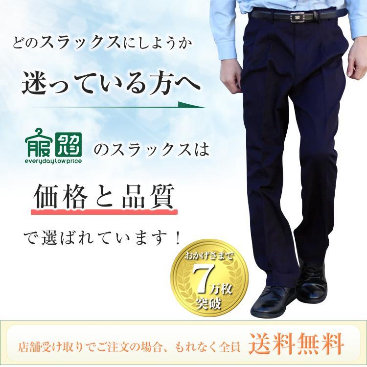 通年物 ビジネススラックス ネイビー メール便×非対応スラックス メンズ ツータック パンツ ビジネスパンツ 裾上げ済み 洗える 大きいサイズ|takahashi-wear|06