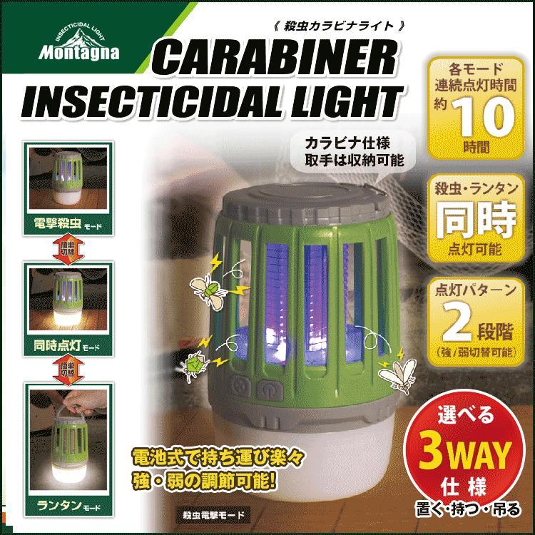 殺虫カラビナライト