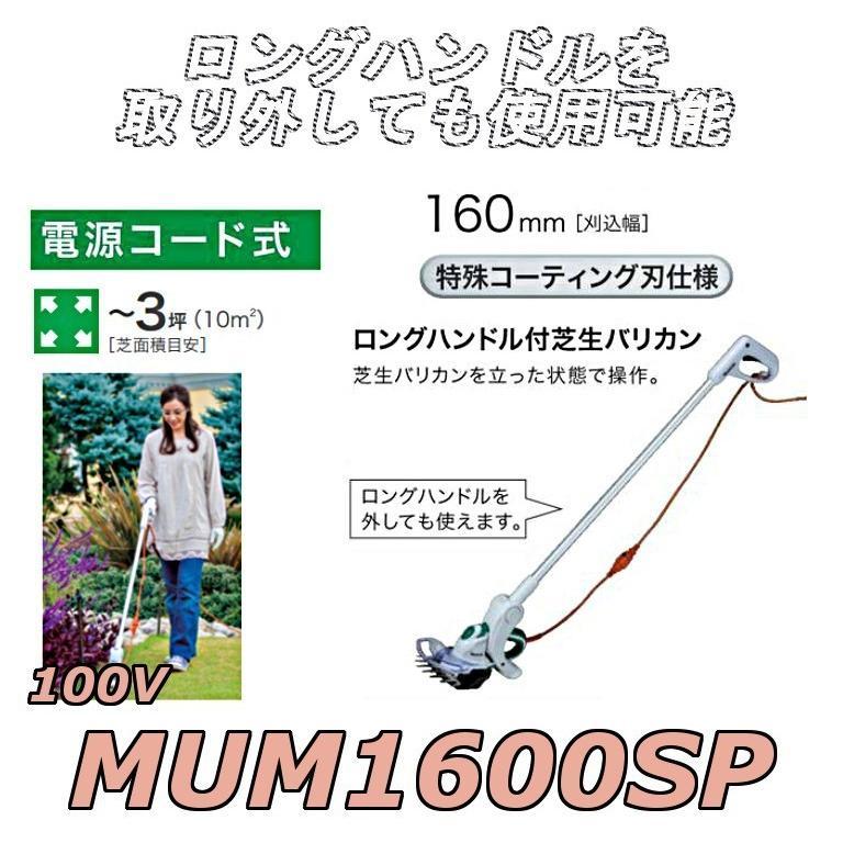 マキタ ロングハンドル付芝生バリカン MUM1600SP MUM1600SP MUM1600SP 刈込幅160mm 上下刃駆動式 消費電力80W 100V 6f0