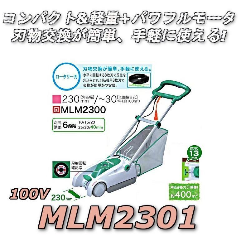 芝 刈り 機 マキタ マキタの電動芝刈り機おすすめ8機種比較