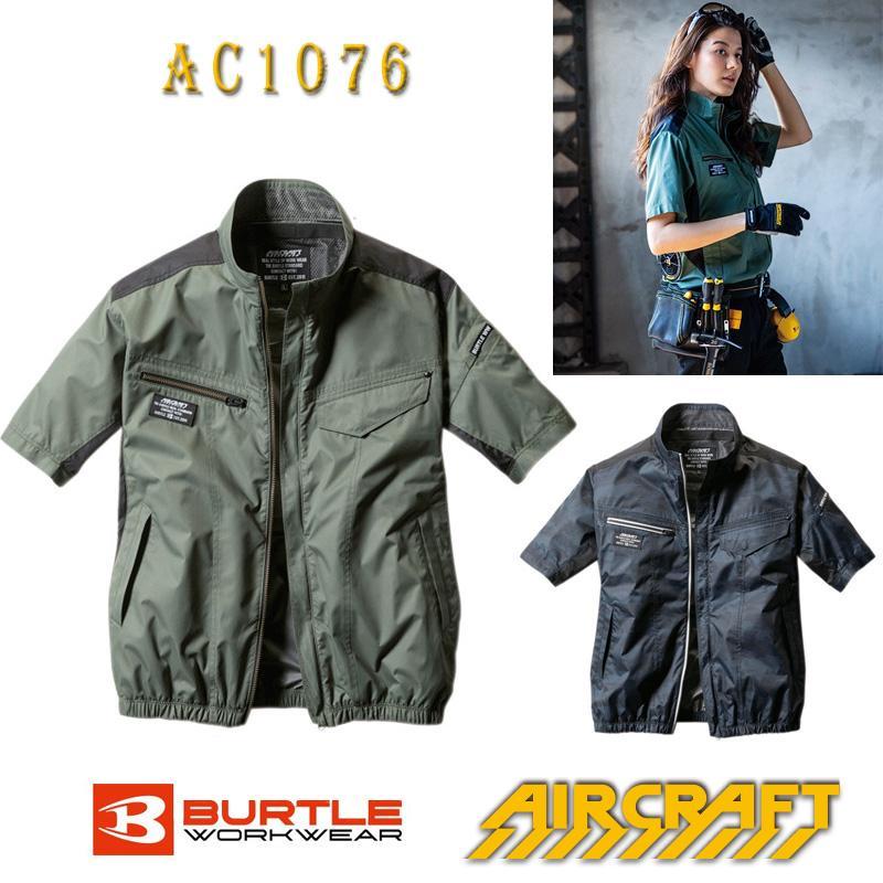 バートル 空調服 セットアップ 売り出し 半袖のみ AC1076スタイリッシュ エアクラフト 3193 ライヤード取出口あり 2021年モデル