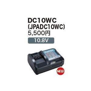 マキタ 充電器 DC10WC 10.8Vスライド対応 流行のアイテム JPADC10WC お得
