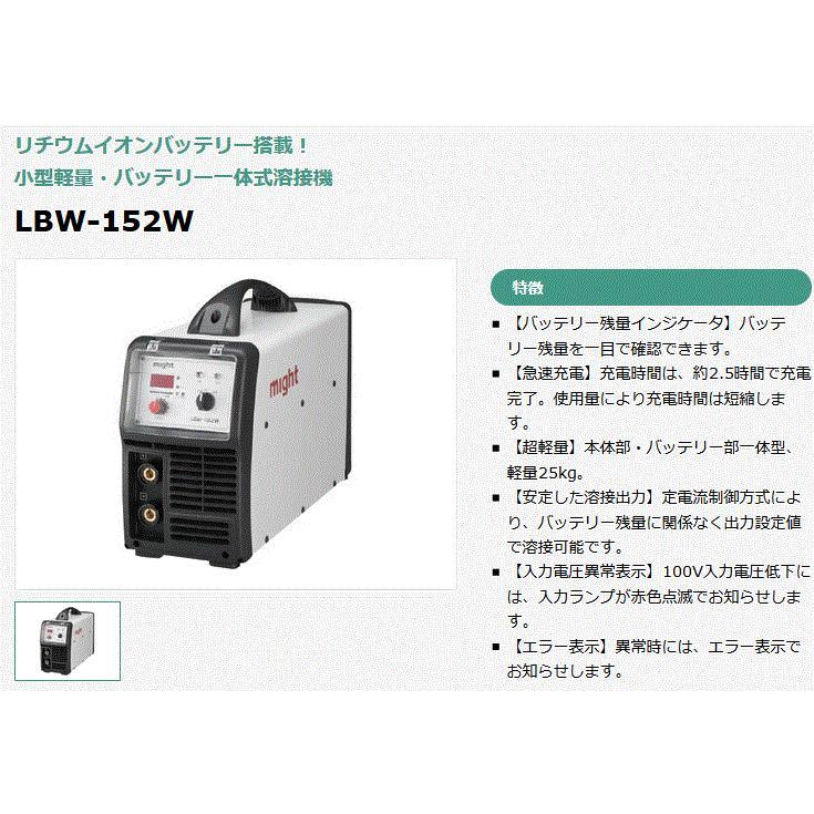 マイト工業 小型軽量・バッテリー一体式溶接機 LBW-152W