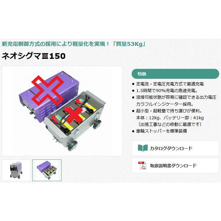 マイト工業 ネオシグマIII150 NSGIII-150K バッテリー溶接機 バッテリーボックス部のみ 【代引き不可】