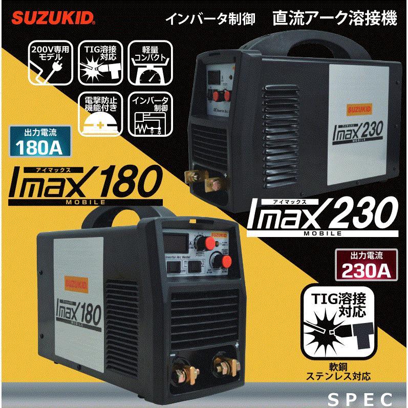 直流インバータ溶接機 スズキッド (SUZUKID) SIM-230 アイマックス230
