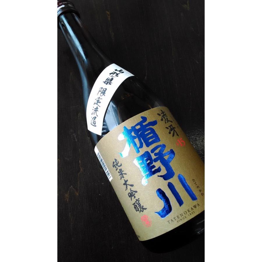 限定品 楯の川 楯野川 山形県内 限定流通商品 凌冴りょうが 720ml 日本酒度 +15 たてのかわ 辛口 日本酒|takahata-544