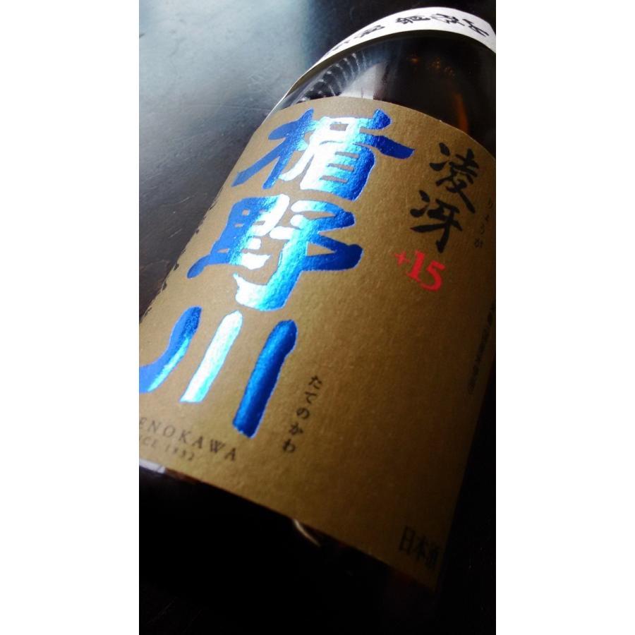 限定品 楯の川 楯野川 山形県内 限定流通商品 凌冴りょうが 720ml 日本酒度 +15 たてのかわ 辛口 日本酒|takahata-544|02