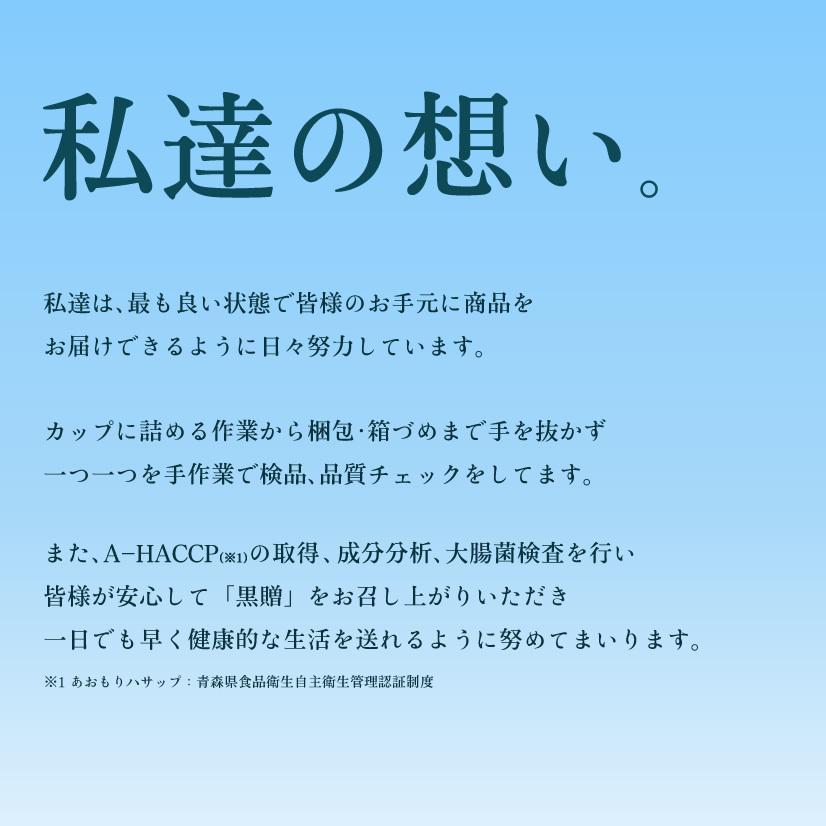 【9/18〜9/20日5%オフ!送料無料!】青森県産熟成黒にんにく 黒贈 1kg 訳あり【送料無料 】【ダイエット食品】【健康食品】|takamaru-bisyokucom|12