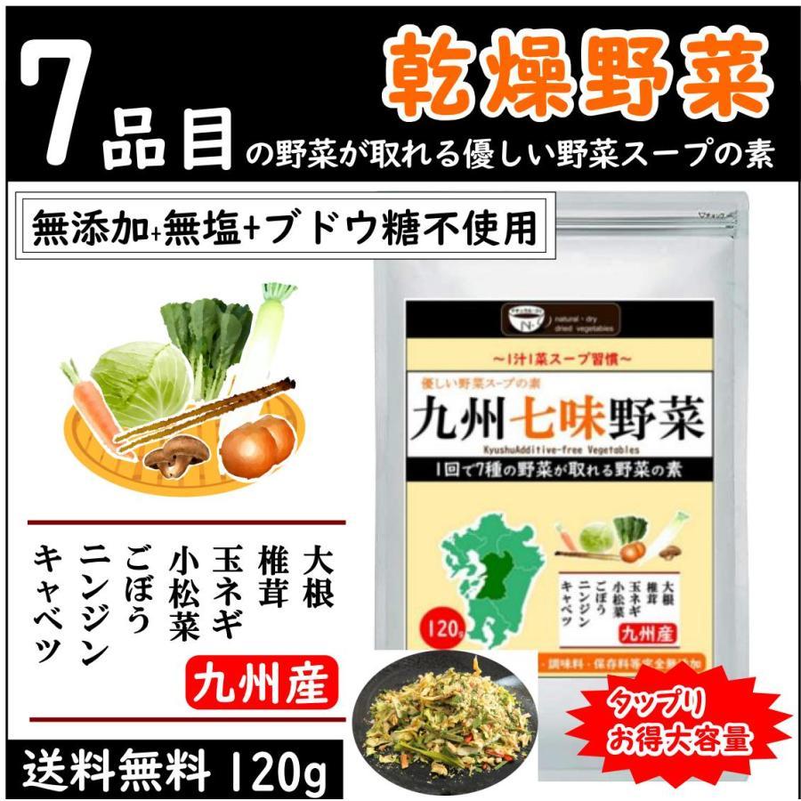 九州七味野菜 九州産 120g  無添加 無塩 ブドウ糖不使用 7種類の野菜 スープの具 味噌汁の具 野菜不足解消に|takamax10