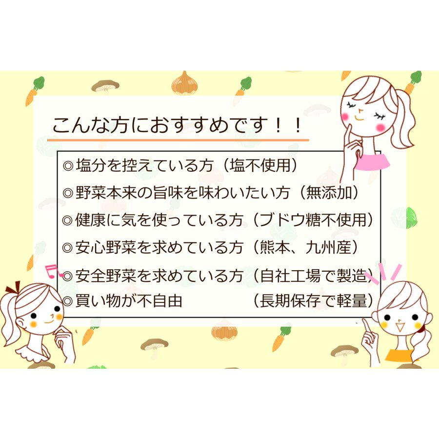 九州七味野菜 九州産 120g  無添加 無塩 ブドウ糖不使用 7種類の野菜 スープの具 味噌汁の具 野菜不足解消に|takamax10|04