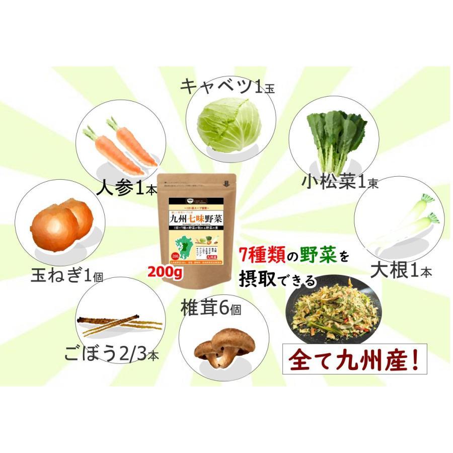 九州七味野菜 九州産 120g  無添加 無塩 ブドウ糖不使用 7種類の野菜 スープの具 味噌汁の具 野菜不足解消に|takamax10|06