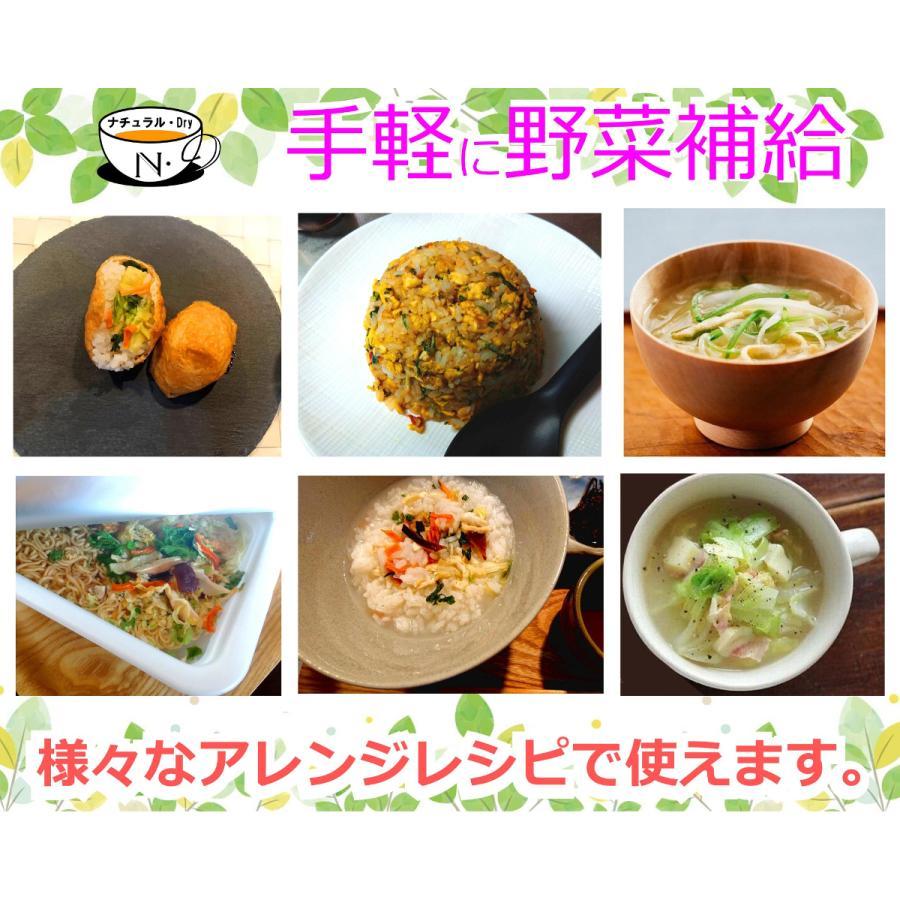 九州七味野菜 九州産 120g  無添加 無塩 ブドウ糖不使用 7種類の野菜 スープの具 味噌汁の具 野菜不足解消に|takamax10|09