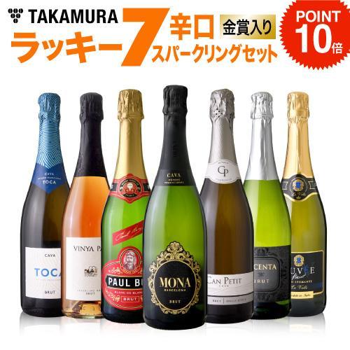 ワインセット 送料無料 第29弾 お値打ち スパークリング ワイン 7本 セット金賞受賞泡も♪まとめ買いで超お得!ラッキー7☆ (追加5本同梱可) takamura