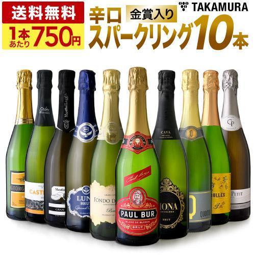 ワインセット 送料無料 第40弾 辛口 スパークリングワイン 10本 まとめてお得!泡好き待望!金賞泡まで入ってます!(追加2本同梱可)|takamura
