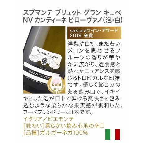 ワインセット 送料無料 第40弾 辛口 スパークリングワイン 10本 まとめてお得!泡好き待望!金賞泡まで入ってます!(追加2本同梱可)|takamura|04