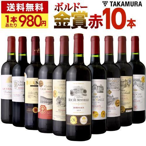 送料無料 第29弾 金賞10本 赤ワイン セット ボルドー満喫!なんと、10本全部が金賞ワイン!この豪華さで、お得過ぎる価格!!|takamura