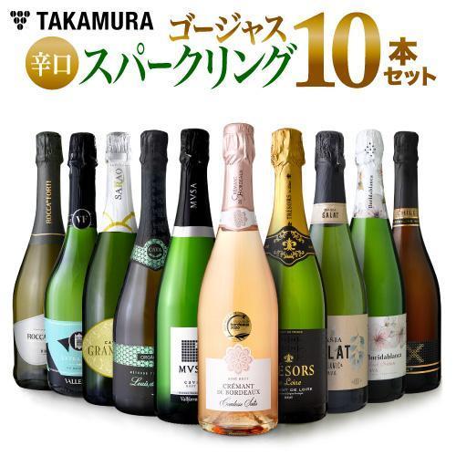 送料無料 第32弾 辛口スパークリングワイン 10本 セット 高級クレマン&瓶内二次発酵スペイン カヴァも!赤字覚悟!ゴージャス泡三昧|takamura