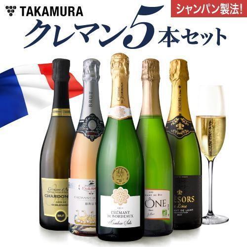 送料無料 数量限定 クレマン5本セット ALLフランス産! シャンパンと同じ瓶内二次発酵の本格派!(泡白5本)|takamura