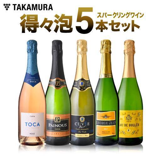ワインセット 送料無料 第26弾 辛口 スパークリングワイン 気軽に楽しめる 得々泡 5本 セット(追加7本同梱可)|takamura