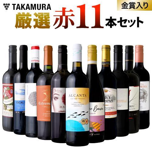 お楽しみ赤ワイン11本セット