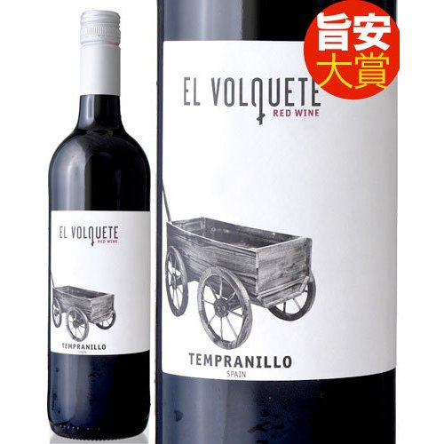 旨安大賞 エル ヴォルケテ テンプラニーリョ  [ 2019 ] スパニッシュ パレット ( 赤ワイン )|takamura