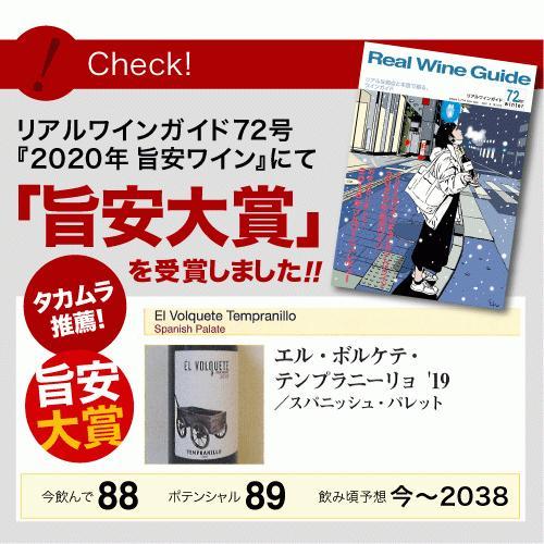 旨安大賞 エル ヴォルケテ テンプラニーリョ  [ 2019 ] スパニッシュ パレット ( 赤ワイン )|takamura|02