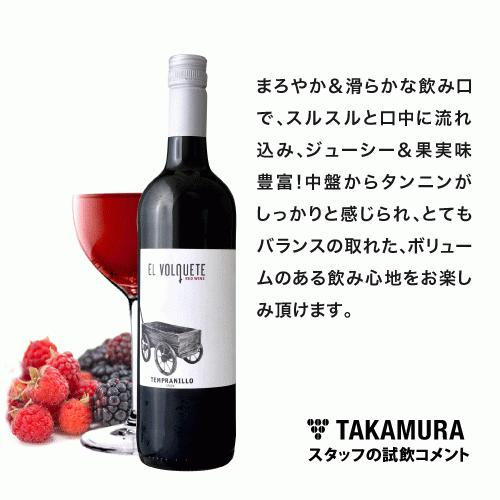 旨安大賞 エル ヴォルケテ テンプラニーリョ  [ 2019 ] スパニッシュ パレット ( 赤ワイン )|takamura|04
