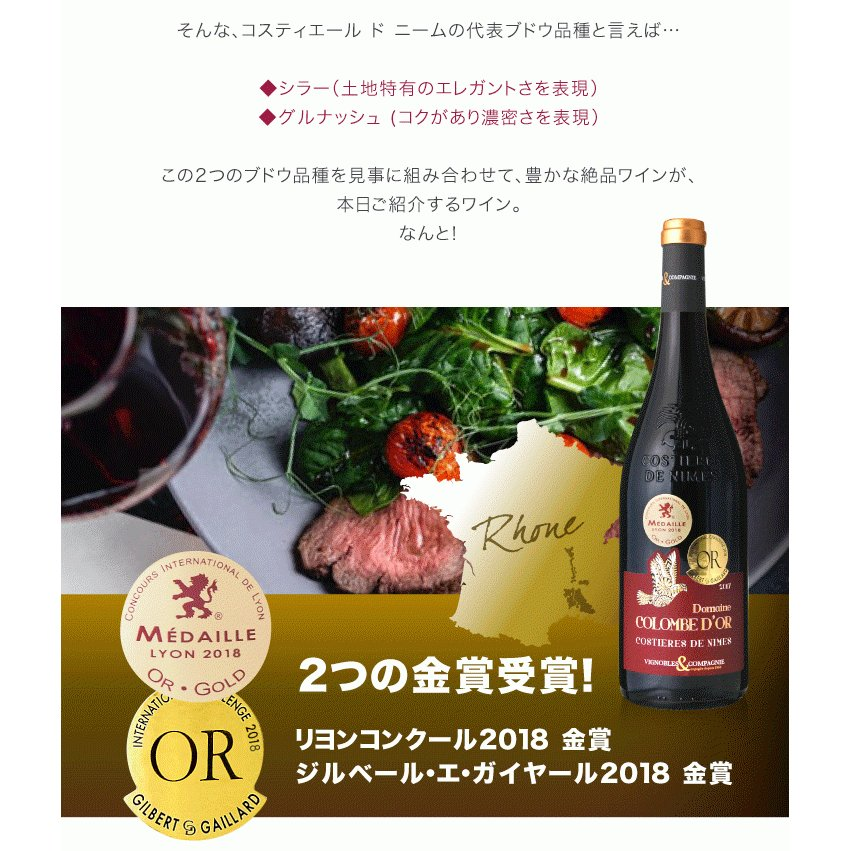 コスティエール ドニーム ドメーヌ コロンブ ドール  [ 2017 ] ( 赤ワイン ) [S]|takamura|04