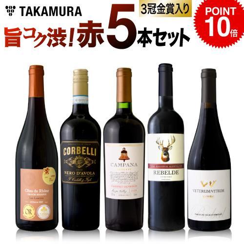 送料無料 第91弾 フルボディ尽くし5本 赤ワインセット 赤ワイン派に朗報!価格以上の満足度!飲み応えが自慢の旨 コク 渋♪|takamura