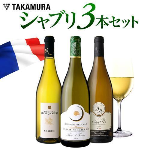 送料無料 第85弾 シャブリ3本 白ワインセット 1級畑も入ってかなりお得!奥深さを再発見!『シャブリの世界』満喫|takamura