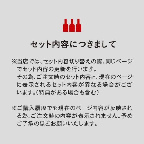 ワインセット 赤白 送料無料 第214弾 厳選&お手頃6本 セット販売実績が物語る!味わいに妥協なしっ!!初心者の方にもオススメ(追加6本同梱可)|takamura|10