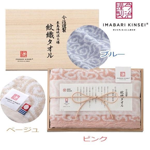 今治タオル 今治謹製木箱入りフェイスタオル|takano-gift