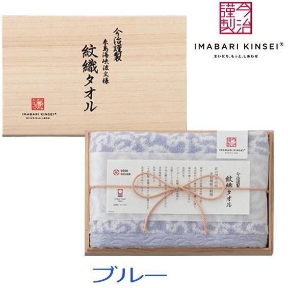 今治タオル 今治謹製木箱入りフェイスタオル|takano-gift|02