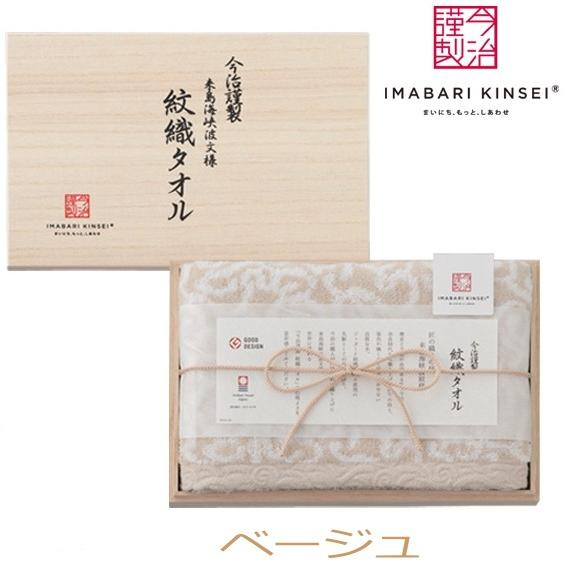 今治タオル 今治謹製木箱入りフェイスタオル|takano-gift|03