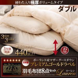 日本製ポーランド産マザーグースダウン93%プレミアムゴールドラベル羽毛布団8点セット【Lauren】ローレン 硬綿入り極厚ボリュームタイプ ダブル