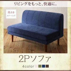 Repol ルポール ダイニングソファ 2P【単品】