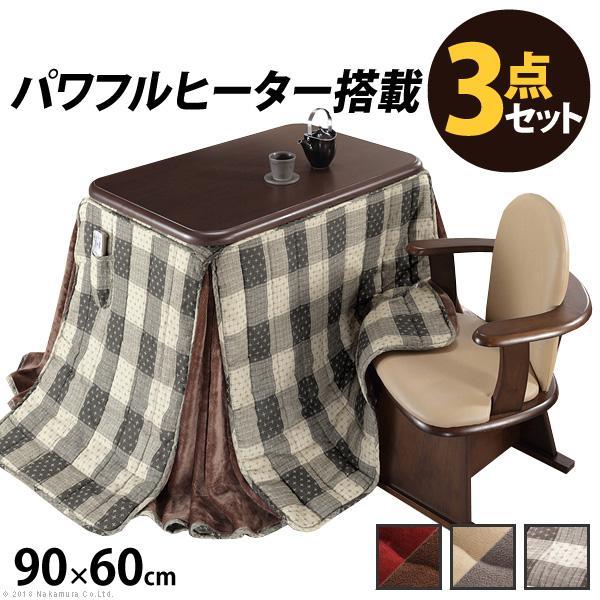 こたつ 長方形 テーブル パワフルヒーター-高さ調節機能付き ダイニングこたつ-アコード90x60cm 3点セット(こたつ+掛布団+肘付回転椅子1脚) ターンアップ