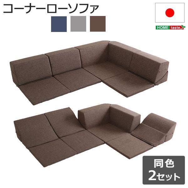 組み合わせ自由 組み合わせ自由 日本製  コーナーローソファ フロアタイプ 【Linum-リナム- 2SET 】