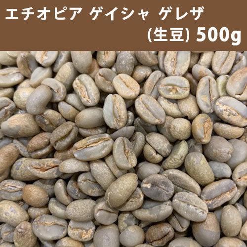 【送料無料】メール便 コーヒー 生豆 エチオピア ゲイシャ ゲレザ G3  500g(250g×2)【同梱不可】 送料無料(一部地域を除く)|takaomarket