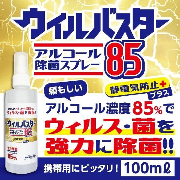ウイルス・菌に抜群の除菌効果 アルコール除菌スプレー ウィルバスター85(100ml) アルコール濃度85%の強力殺菌!|takara-trust